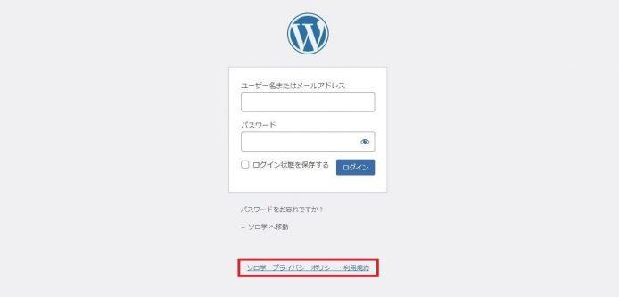 ログインページのプライバシーポリシーへのリンク削除_002