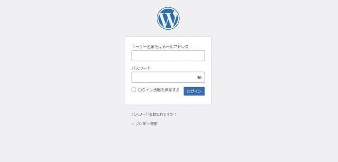 ログインページのプライバシーポリシーへのリンク削除_004