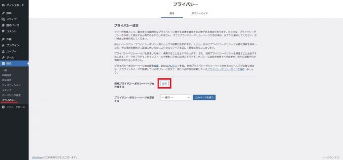 Wordpressプライバシーポリシーページの設定_003
