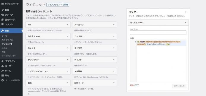 Wordpressプライバシーポリシーページの設定_010