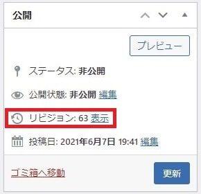 Wordpressリビジョンの無効化・制御_001