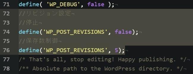 Wordpressリビジョンの無効化・制御_002