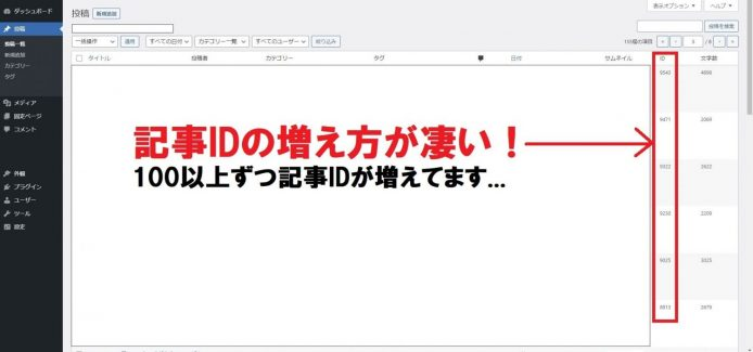 Wordpressリビジョン・下書きの無効化_001
