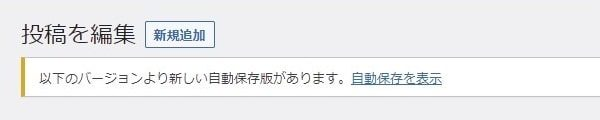 Wordpress自動リビジョン・自動下書きの無効化_007