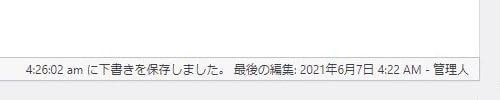 Wordpress自動下書きの無効化_006