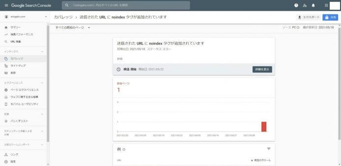 送信されたURLにnoindexタグが追加されています_001