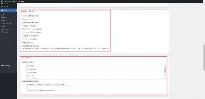 送信されたURLにnoindexタグが追加されています_004