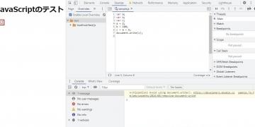Chrome_JavaScriptの書き換え_014