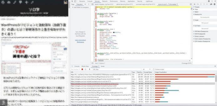 wp-block-library読み込み停止_001